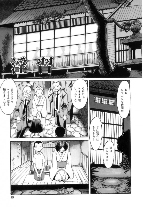 【エロ漫画】大人の仲間入りする儀式で美人な母と息子がガチ近親相姦【黒岩瑪瑙 エロ同人】