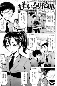 堅物生徒会長JKと本能全開の濃厚アナルファックwwwwww【エロ漫画・エロ同人】