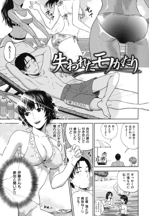 【エロ漫画】海で水着流された同僚の美人OLと青姦セックスだよ~【東西 エロ同人】