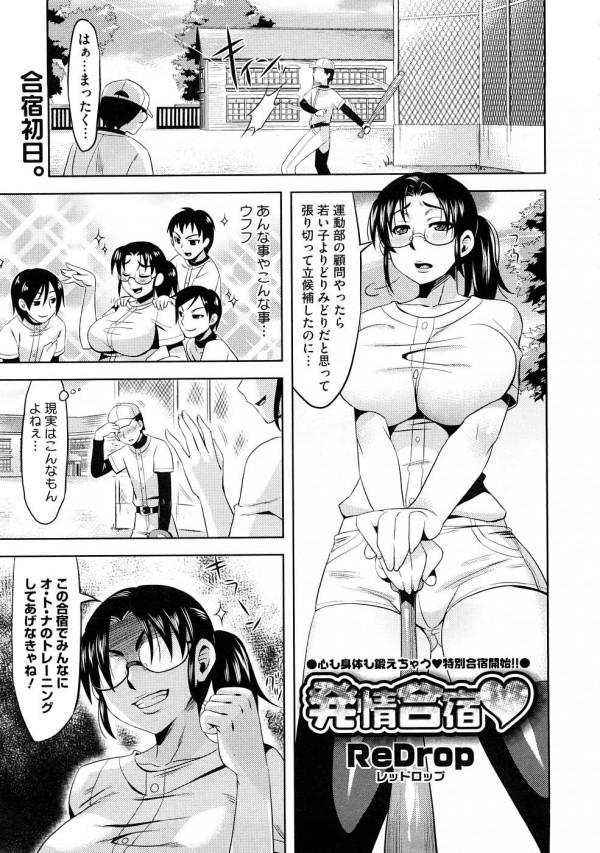 性欲旺盛な野球部顧問の巨乳お姉さんがエロい身体で部員達誘惑して大乱交セックスでザーメンまみれになっちゃってるよwwwww 00