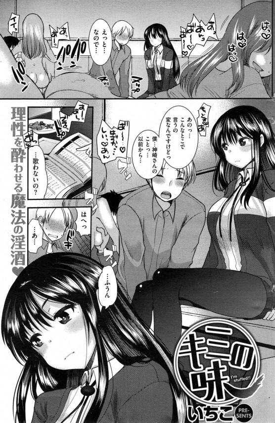 【エロ漫画】ヤリサーの乱交現場で憧れ女子校生にマジ告白してオナニーで自慢の精子の量見せつけたらお姉さんのってきました【いちこ エロ同人】
