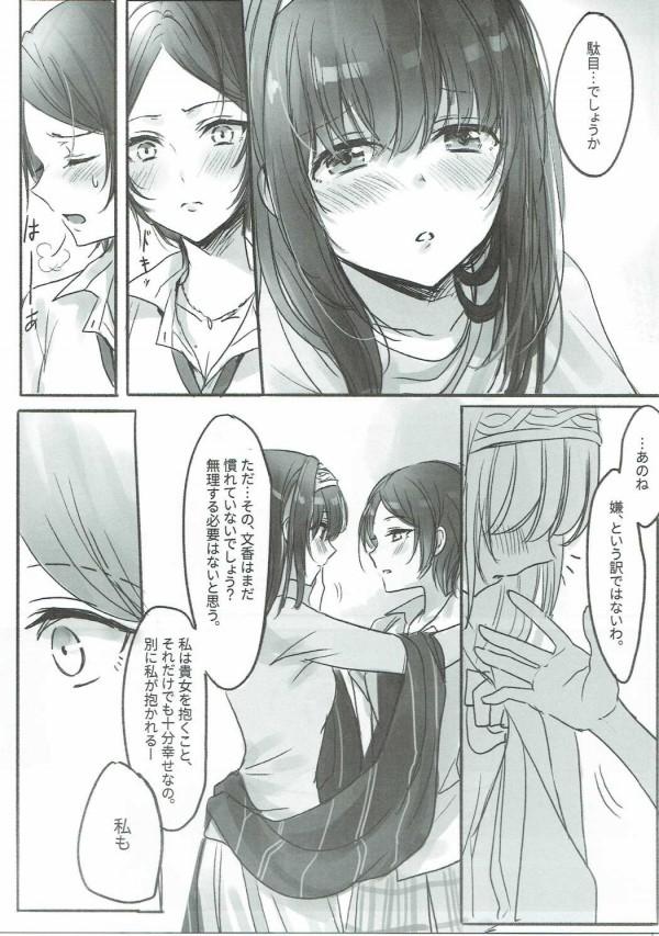 【モバマス】奏と文香のレズビアンHだよwww【エロ漫画・エロ同人誌】004