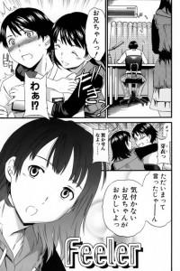 【エロ漫画】妹への性的欲求を抑えられずとうとう一線超えてしまう兄【Cuvie エロ同人】