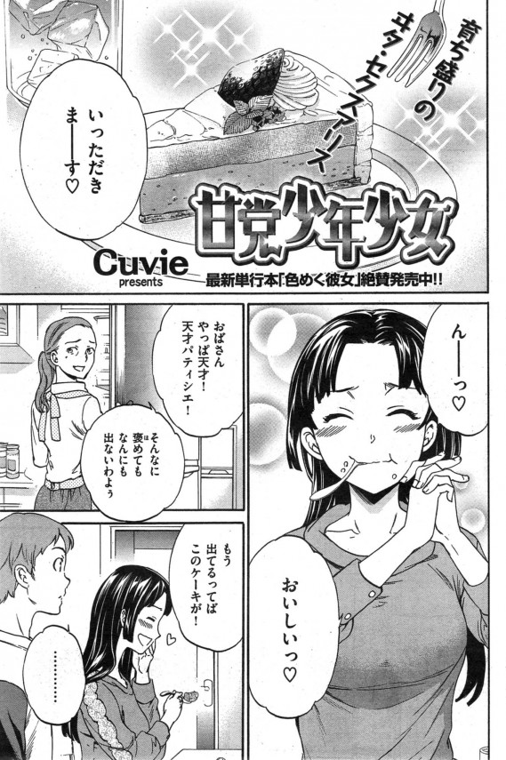【エロ漫画】魅力的な身体に育ってた幼馴染に発情し初中出しセックス【Cuvie エロ同人】