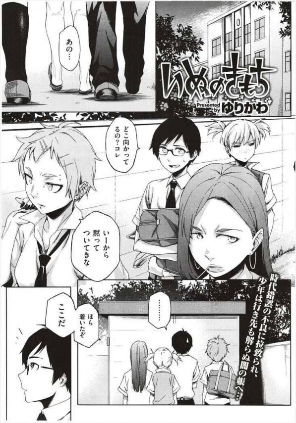 【エロ漫画】ヤンキー巨乳女子校生がフツーの男子生徒に調教されてるんだがwww