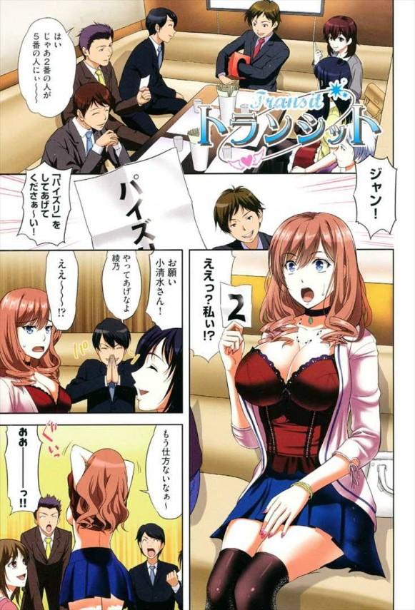 【エロ漫画】巨乳の姉が目の前で友達二人とエッチ始めちゃったんだがwww