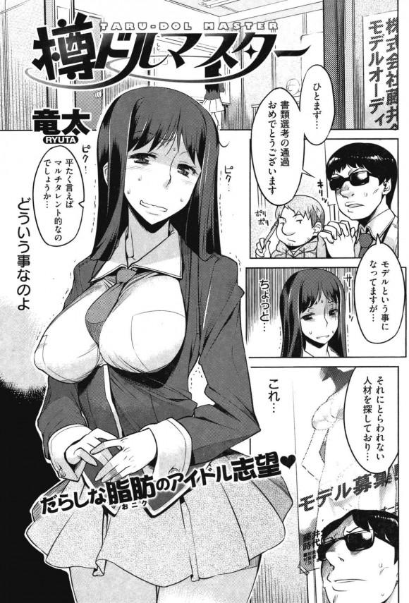 【エロ漫画同人誌】巨乳人妻がモデルのオーディションでムチムチな身体を見せて電マ責めされてるンゴwww【竜太】