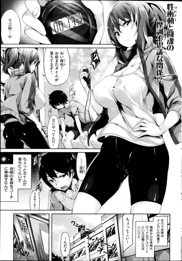 【エロ漫画同人誌】巨乳のイトコがマッサージしてくれるって言うからしてもらったら勃起しちゃったwww【雛咲葉】