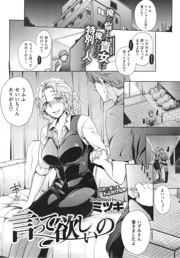 【エロ漫画同人誌】巨乳で年上な幼馴染が酔っぱらって誘惑してくるからエッチしたったw【ミツギ】
