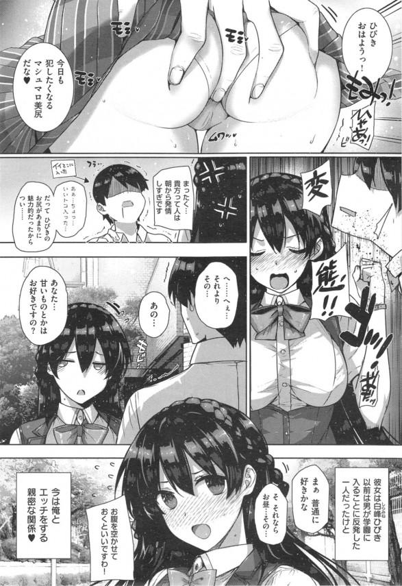 エロ教師が女子ばかりいる寮の管理人をした結果wwwww【エロ漫画・エロ同人】01