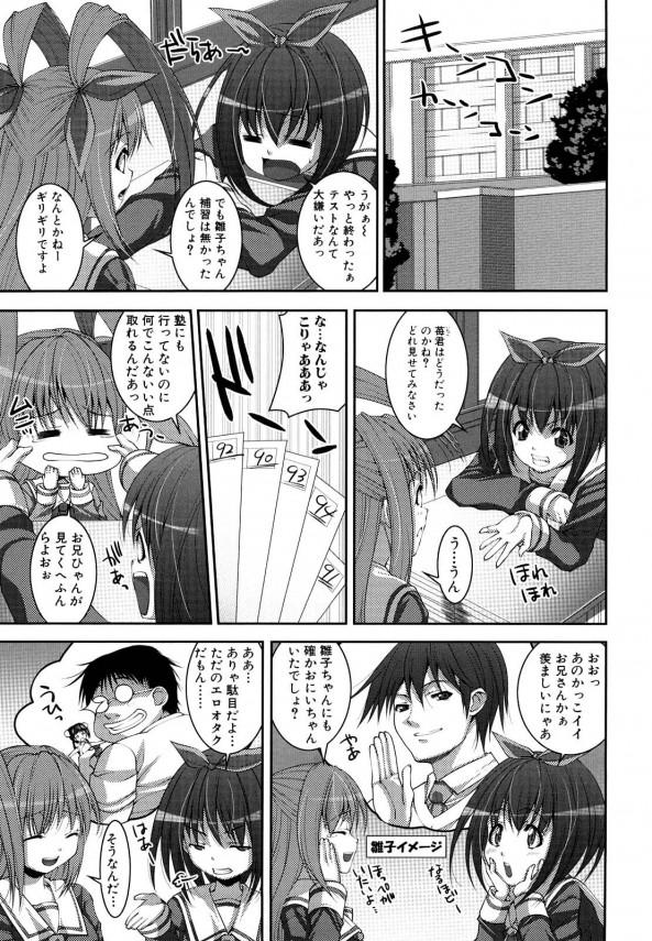 巨乳妹がお兄ちゃんとセックスww友達も参加して3Pでねw【エロ漫画・エロ同人】02