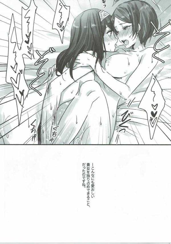 【モバマス】奏と文香のレズビアンHだよwww【エロ漫画・エロ同人誌】024