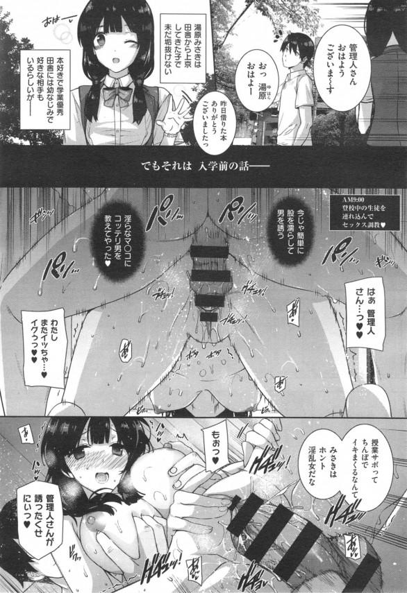 エロ教師が女子ばかりいる寮の管理人をした結果wwwww【エロ漫画・エロ同人】03