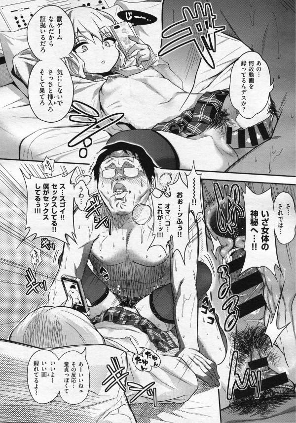 友人との賭けに負けた貧乳の女子校生がキモヲタ男子とセックスするハメになって想像以上の性欲に失神KOで快楽堕ちしちゃったw 09