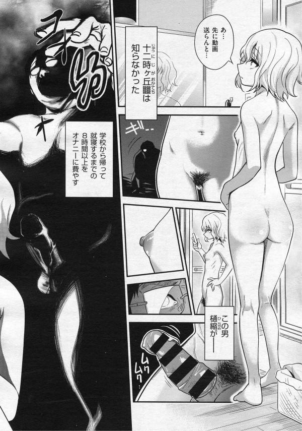 友人との賭けに負けた貧乳の女子校生がキモヲタ男子とセックスするハメになって想像以上の性欲に失神KOで快楽堕ちしちゃったw 15