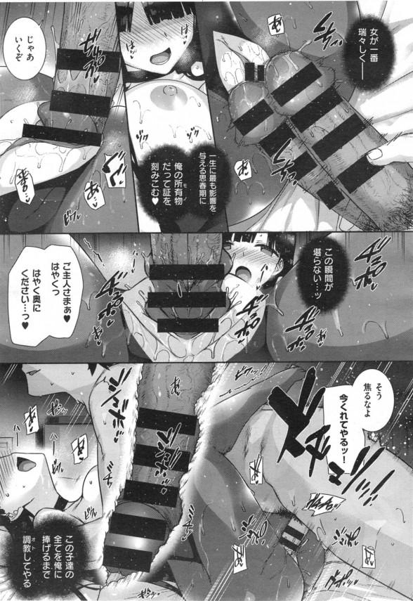 エロ教師が女子ばかりいる寮の管理人をした結果wwwww【エロ漫画・エロ同人】18