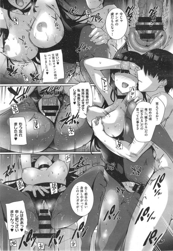 エロ教師が女子ばかりいる寮の管理人をした結果wwwww【エロ漫画・エロ同人】22