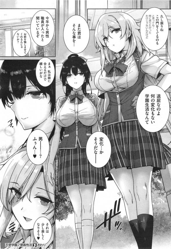 エロ教師が女子ばかりいる寮の管理人をした結果wwwww【エロ漫画・エロ同人】35