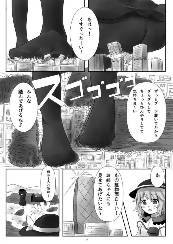 【東方Project】古明地こいしと星熊勇儀と霊烏路空が巨人化した結果www【エロ漫画・エロ同人誌】 gi4_15