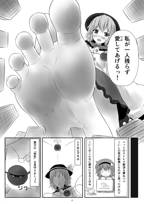 【東方Project】古明地こいしと星熊勇儀と霊烏路空が巨人化した結果www【エロ漫画・エロ同人誌】 gi4_17