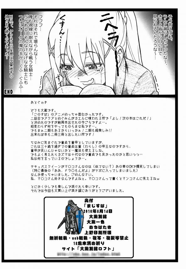 【このすば】処女まん奪ったり放置プレイさせて潮吹きさせたりいろんなプレイがありありだよwww【この素晴らしい世界に祝福を! エロ漫画・エロ同人誌】majisuba34