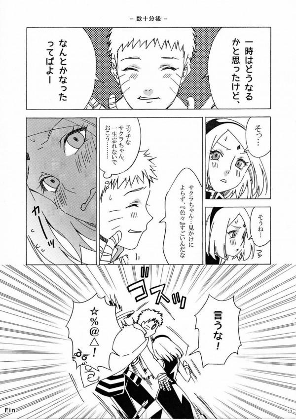 【ナルト】うずまきナルトと巨乳の春野サクラがセックスww【エロ漫画・エロ同人誌】pn012