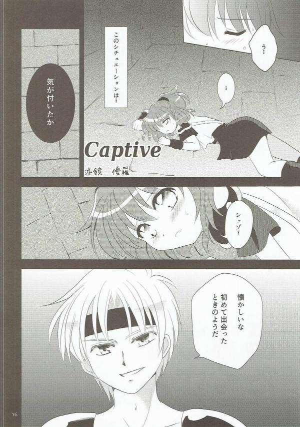 【ぷよぷよ エロ漫画・エロ同人誌】シェゾがアルルのカワユなメイドコスに発情してHしたりの詰め合わせ~wwpn015