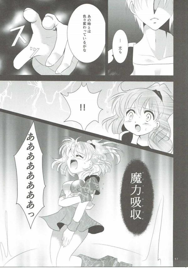 【ぷよぷよ エロ漫画・エロ同人誌】シェゾがアルルのカワユなメイドコスに発情してHしたりの詰め合わせ~wwpn016