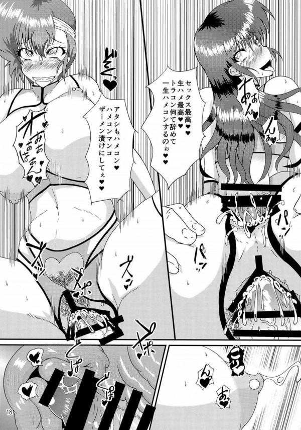 【ダーティペア エロ漫画・エロ同人誌】ケイとユリがチンコ奴隷に洗脳されて痴態晒しまくった挙句に2穴同時Hwwwwwpn017