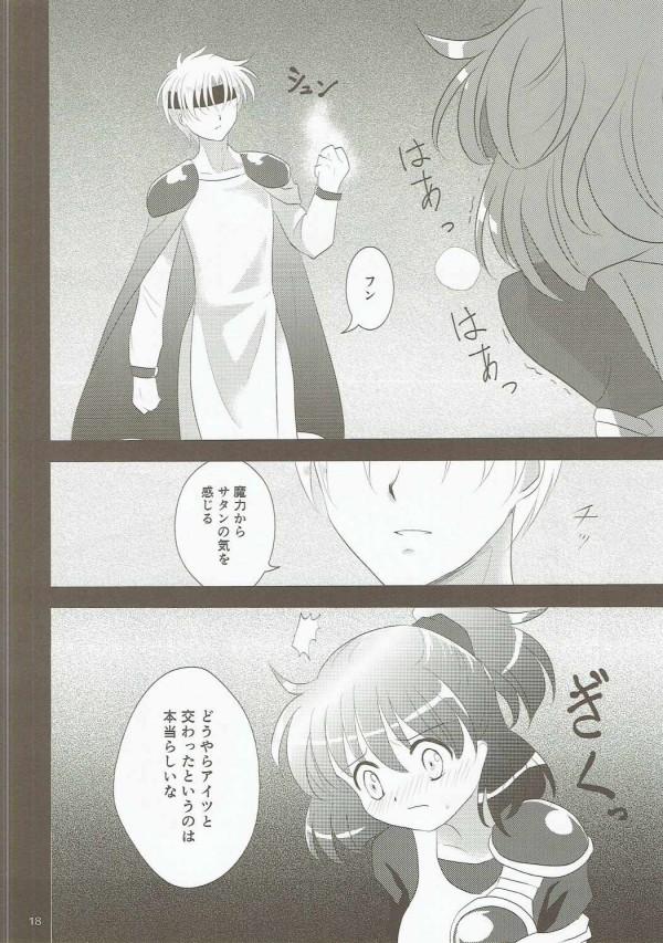 【ぷよぷよ エロ漫画・エロ同人誌】シェゾがアルルのカワユなメイドコスに発情してHしたりの詰め合わせ~wwpn017