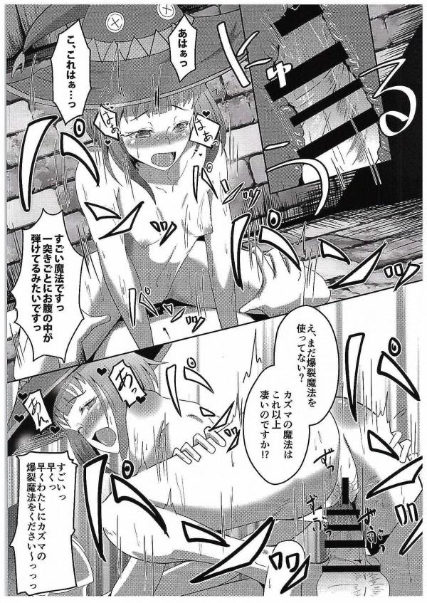 【このすば】3人の女の子たちとハーレムプレイでマンコやアナルに中出ししまくりwww【エロ漫画・エロ同人誌】pn020
