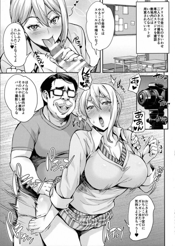 【食戟のソーマ】えりなとアリスがエロカメラマンにヤリタイ放題されちゃってるも・・・【エロ漫画・エロ同人誌】 pn028