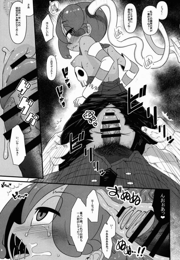 【スカルガールズ】エロエロな女の子たちがSEXしちゃって快楽堕ちしちゃうお話し色々だよ・・・。【エロ漫画・エロ同人誌】pn029