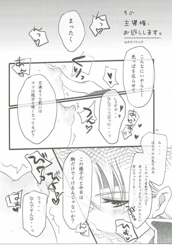 【ぷよぷよ エロ漫画・エロ同人誌】シェゾがアルルのカワユなメイドコスに発情してHしたりの詰め合わせ~wwpn040