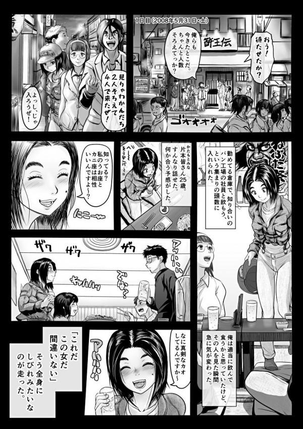 【エロ漫画】知り合いの工場の社員と飲むことになったんだけど超タイプな女がいたから速攻トイレに連れ込んでレイプ【無料 エロ同人】str002