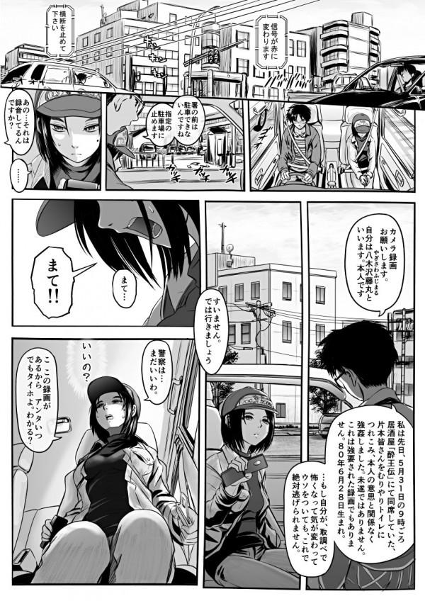 【エロ漫画】知り合いの工場の社員と飲むことになったんだけど超タイプな女がいたから速攻トイレに連れ込んでレイプ【無料 エロ同人】str006