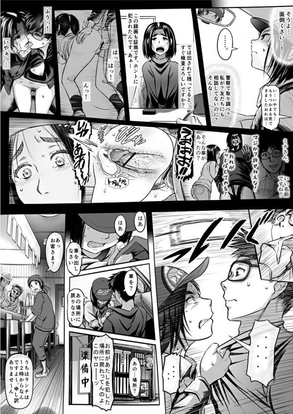 【エロ漫画】知り合いの工場の社員と飲むことになったんだけど超タイプな女がいたから速攻トイレに連れ込んでレイプ【無料 エロ同人】str007