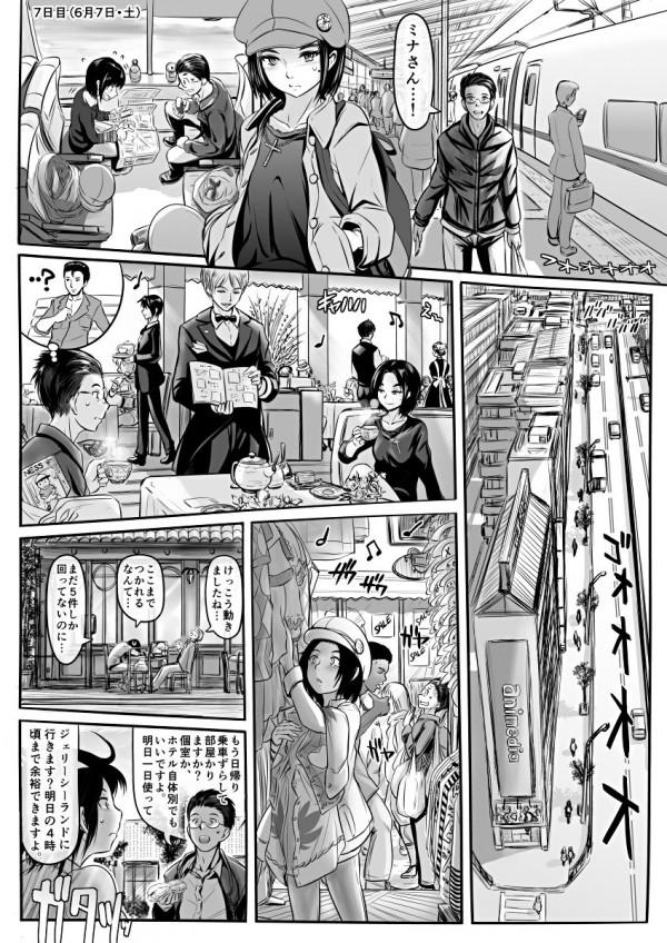 【エロ漫画】知り合いの工場の社員と飲むことになったんだけど超タイプな女がいたから速攻トイレに連れ込んでレイプ【無料 エロ同人】str011