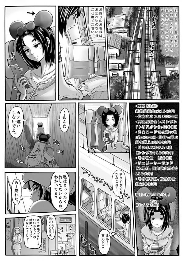 【エロ漫画】知り合いの工場の社員と飲むことになったんだけど超タイプな女がいたから速攻トイレに連れ込んでレイプ【無料 エロ同人】str012