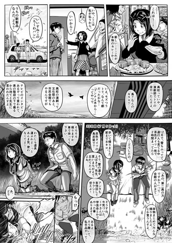 【エロ漫画】知り合いの工場の社員と飲むことになったんだけど超タイプな女がいたから速攻トイレに連れ込んでレイプ【無料 エロ同人】str013