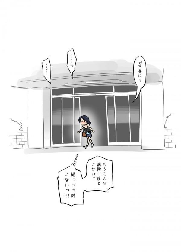 【エロ漫画】ノーブラ貧乳少女が両乳首を蚊に刺され病院に行ったら先生に思いきり乳首弄られて悶絶!【無料 エロ同人】str019