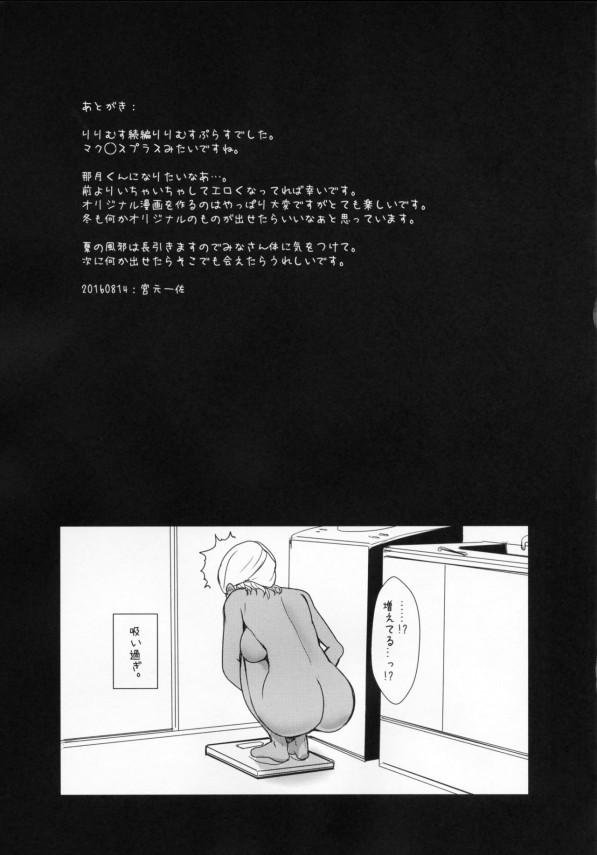 【エロ漫画】クラスメイトの黒ギャル女子校生と中出しセックスしちゃったりアナルファックしちゃうよw【無料 エロ同人】str024
