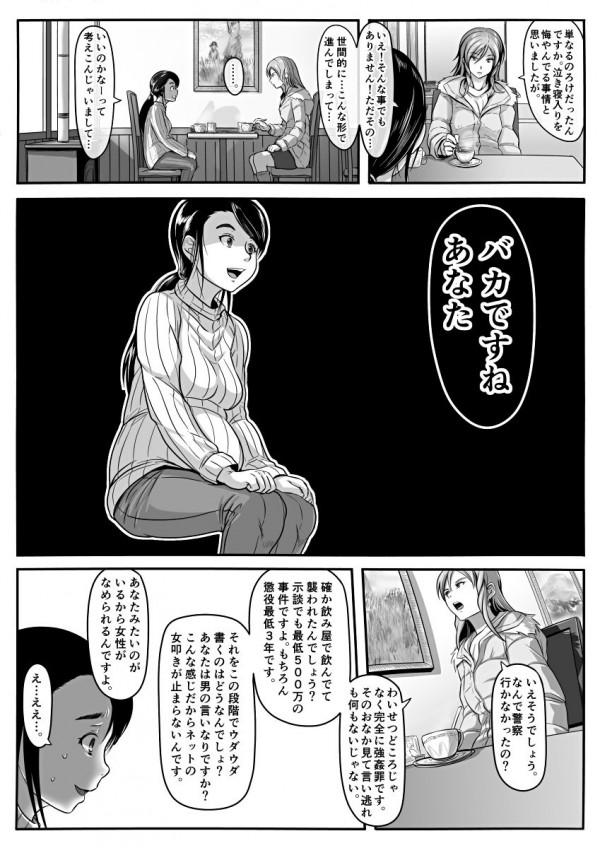 【エロ漫画】知り合いの工場の社員と飲むことになったんだけど超タイプな女がいたから速攻トイレに連れ込んでレイプ【無料 エロ同人】str040