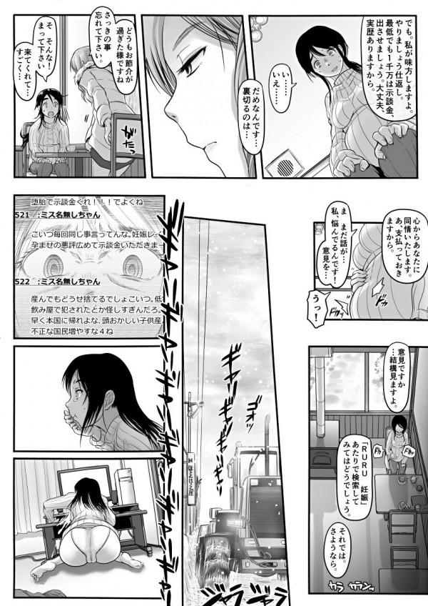 【エロ漫画】知り合いの工場の社員と飲むことになったんだけど超タイプな女がいたから速攻トイレに連れ込んでレイプ【無料 エロ同人】str041