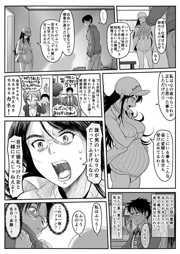 【エロ漫画】知り合いの工場の社員と飲むことになったんだけど超タイプな女がいたから速攻トイレに連れ込んでレイプ【無料 エロ同人】str044