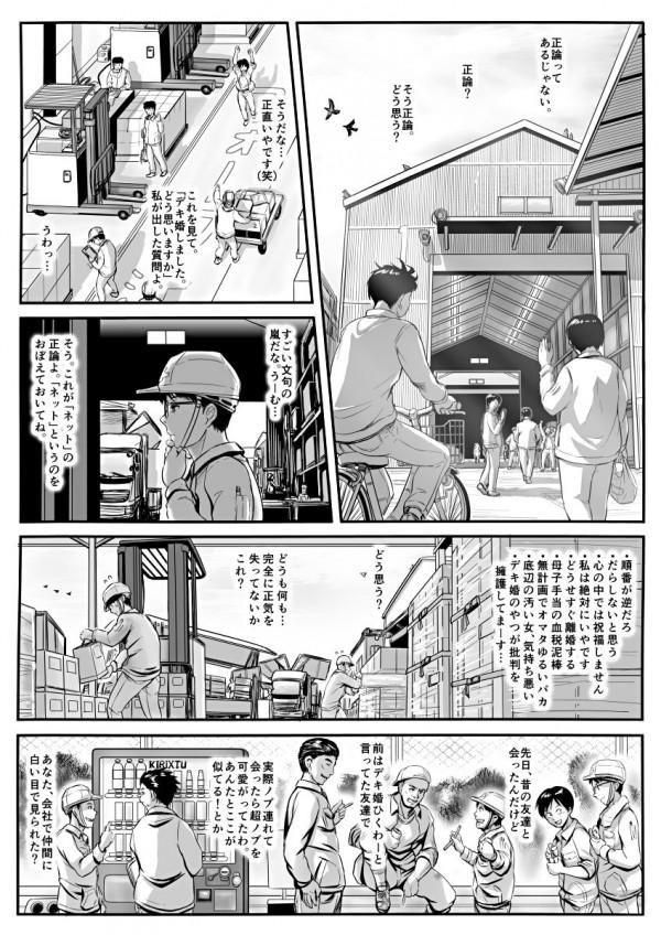 【エロ漫画】知り合いの工場の社員と飲むことになったんだけど超タイプな女がいたから速攻トイレに連れ込んでレイプ【無料 エロ同人】str053