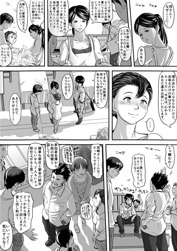 【エロ漫画】知り合いの工場の社員と飲むことになったんだけど超タイプな女がいたから速攻トイレに連れ込んでレイプ【無料 エロ同人】str060