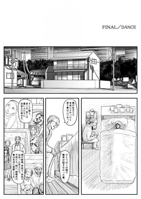【エロ漫画】知り合いの工場の社員と飲むことになったんだけど超タイプな女がいたから速攻トイレに連れ込んでレイプ【無料 エロ同人】str082