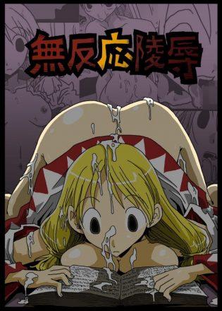 【FFT エロ同人】捕らえられた傭兵の美女達が薬注射され、精神崩壊してひたすら中出し輪姦されるだけの肉便器にw【無料 エロ漫画】