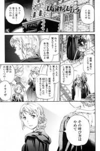 【エロ漫画】巨乳のお姫様が下衆な王子っぽい男に性奴隷状態で陵辱されながら抱かれちゃってるよ【Cuvie エロ同人】